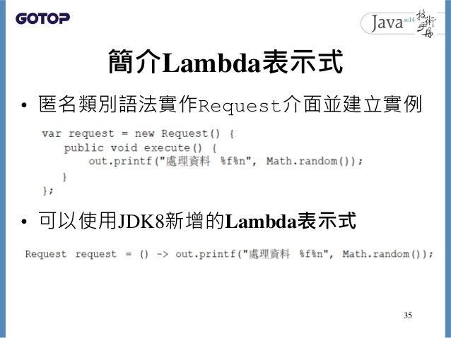 簡介Lambda表示式 • 匿名類別語法實作Request介面並建立實例 • 可以使用JDK8新增的Lambda表示式 35