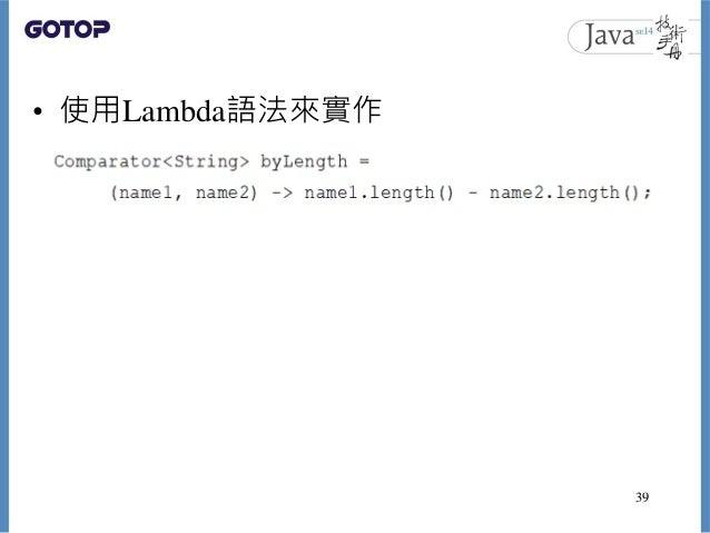 • 使用Lambda語法來實作 39