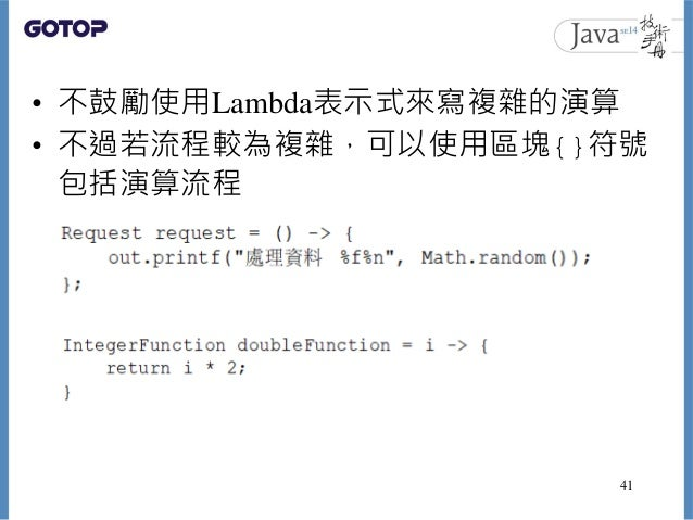 • 不鼓勵使用Lambda表示式來寫複雜的演算 • 不過若流程較為複雜,可以使用區塊{}符號 包括演算流程 41