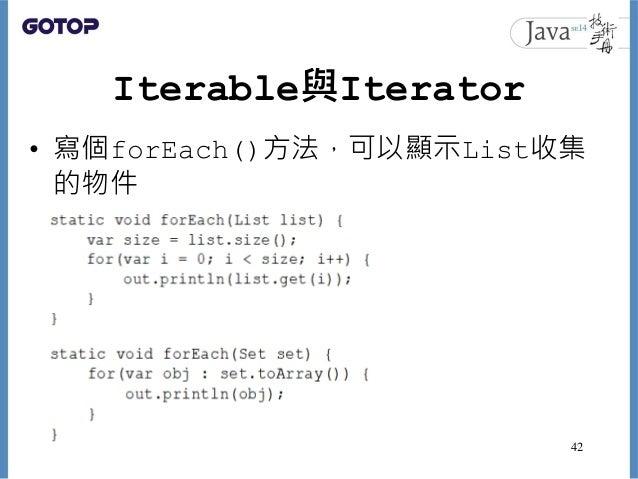 Iterable與Iterator • 寫個forEach()方法,可以顯示List收集 的物件 42
