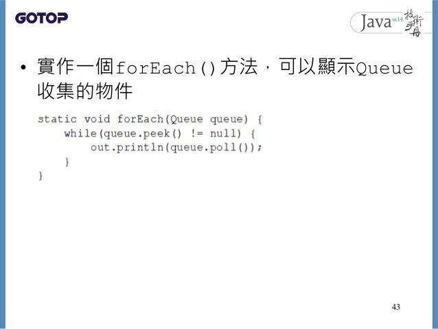 • 實作一個forEach()方法,可以顯示Queue 收集的物件 43