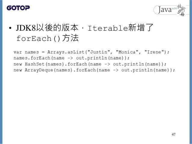 • JDK8以後的版本,Iterable新增了 forEach()方法 47
