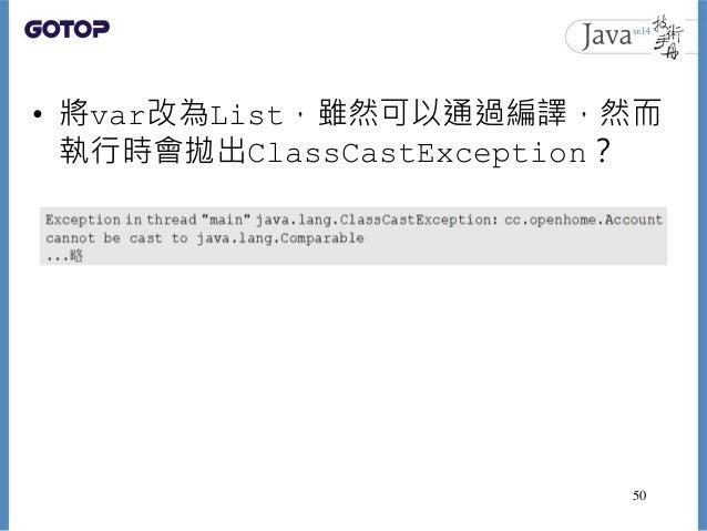• 將var改為List,雖然可以通過編譯,然而 執行時會拋出ClassCastException? 50