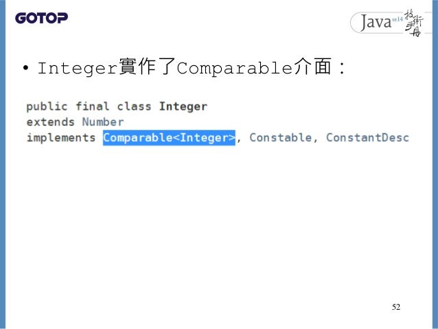 • Integer實作了Comparable介面: 52