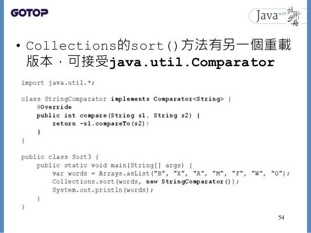 • Collections的sort()方法有另一個重載 版本,可接受java.util.Comparator 54