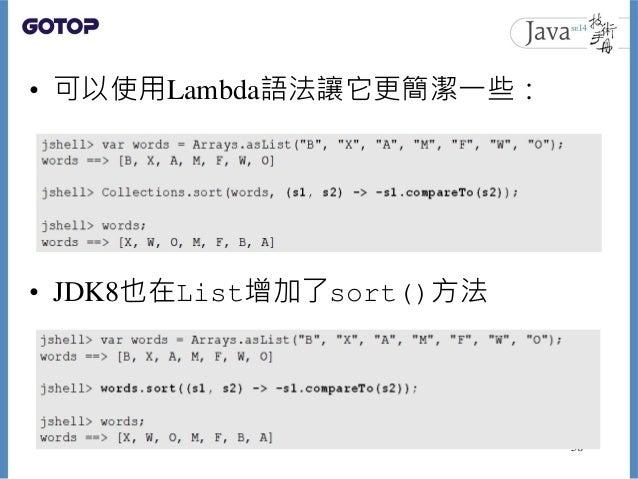 • 可以使用Lambda語法讓它更簡潔一些: • JDK8也在List增加了sort()方法 56