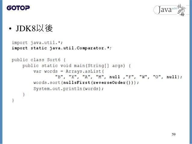 • JDK8以後 59