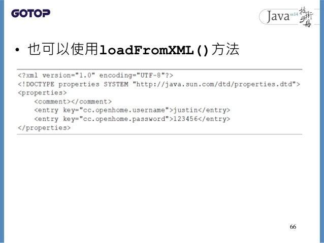 • 也可以使用loadFromXML()方法 66