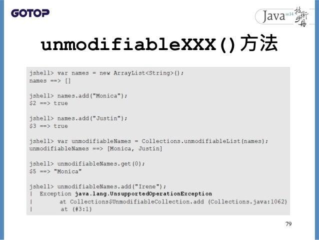 unmodifiableXXX()方法 79