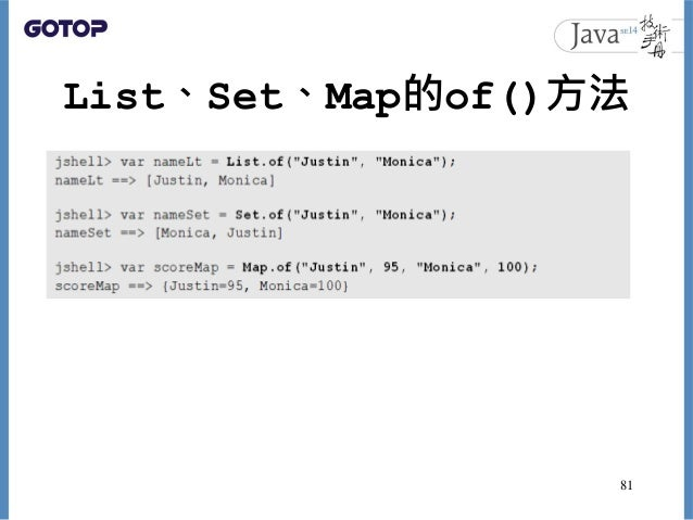 List、Set、Map的of()方法 81