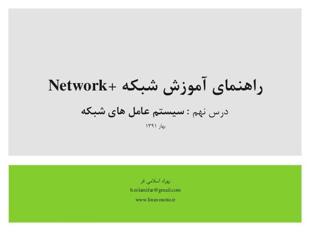 + شبکه آموزش راهنمایNetwork نهم درسشبکه های عامل سیستم : بهار۱۳۹۱ فر اسلیمی بهراد b.eslamifar@gm...