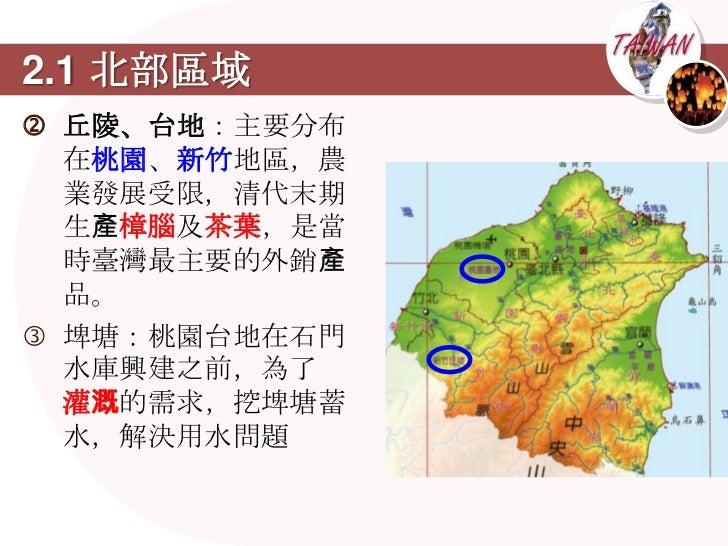 2.1 北部區域 2) 氣候:為副熱帶季風    氣候。因冬季季風經    過海上,故冬雨多,    乾季不明顯,是臺灣    雨量最多的地區。