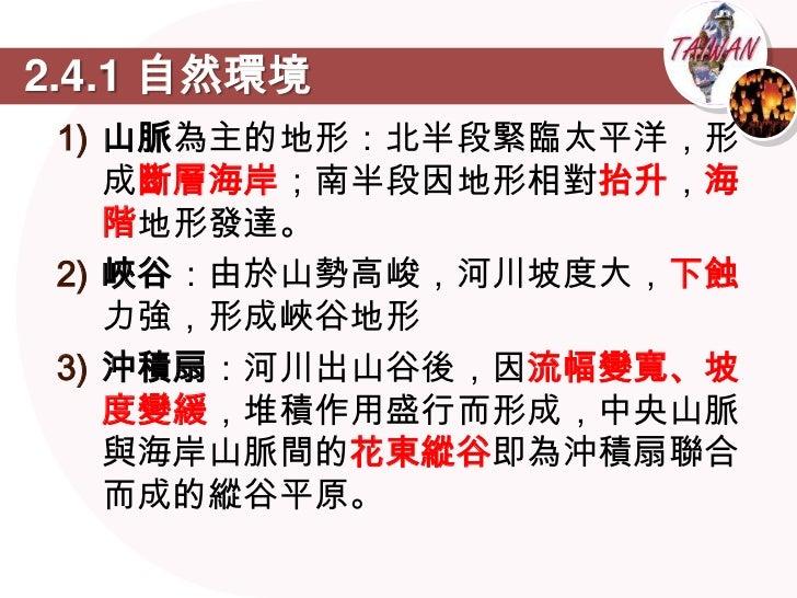 2.5.2 產業發展 1) 因水源不豐,以旱作為主,高粱為重要農產之一,    高粱酒為著名物產。 2) 漁業為重要產業 3) 過去為軍事前線,經濟不發達,日常物資主要來    自臺灣本島。直到1992年終止動員戡亂時期,才    回歸地方自治...