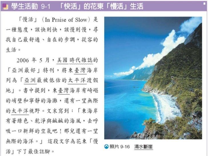 geo4-ch09臺灣的區域特色(95翰林版)