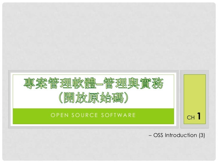 OPEN SOURCE SOFTWARE                 CH   1                       – OSS Introduction (3)