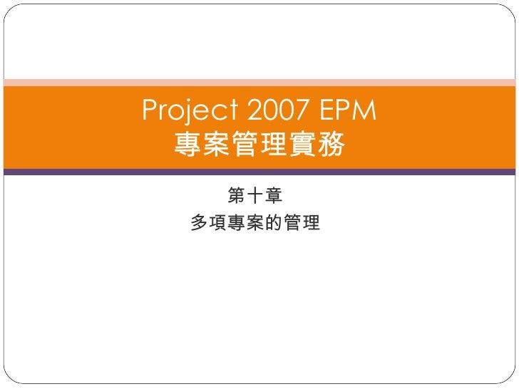 第十章 多項專案的管理 Project 2007 EPM 專案管理實務