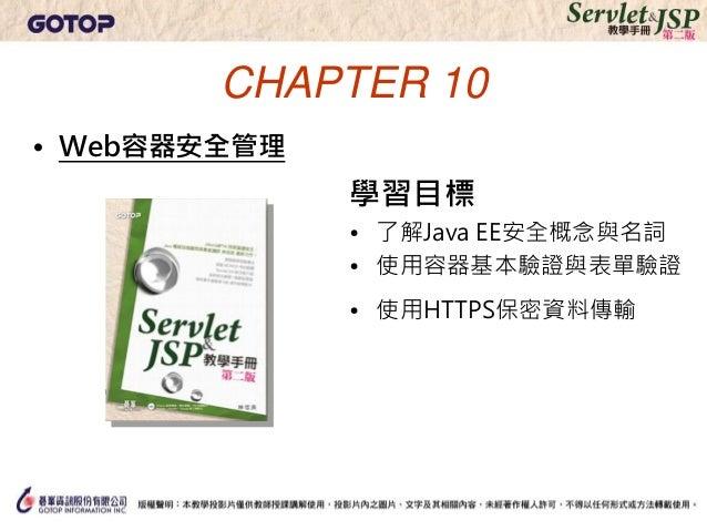 Servlet & JSP 教學手冊第二版 - 第 10 章:Web 容器安全管理 Slide 2