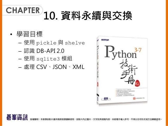 使用 pickle 模組 • 如果要序列化 Python 物件,可以使用內建 的 pickle 模組 • 將一個Python 物件轉換為 bytes,這稱為 Pickling,相反的操作則稱之為 unpickling, 會將 bytes 轉換為...