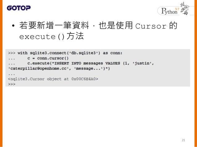 查詢資料 • 先用 Cursor 的 execute()執行查詢語句 • fetchone() 可以取得結果集合中的一筆 資料 • fetchall()取得結果集合中的全部資料 • fetchmany() 指定要從結果集合中取得幾 筆資料 22