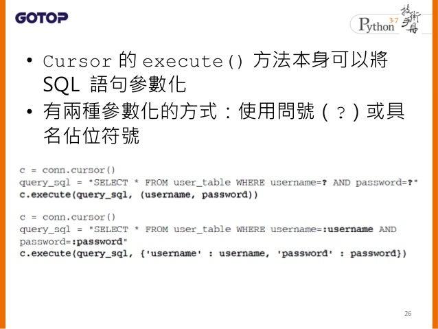 • 如果你有多筆 SQL 必須執行,雖然可以使 用 for in 自行處理: 27