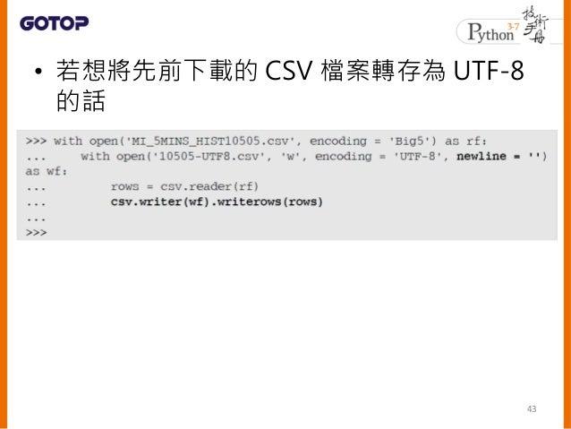 • 可以使用 csv 的 DictReader()、 DictWriter(),將 CSV 以 dict 的方式 處理 44