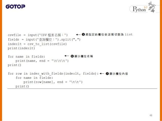 JSON • 全名 JavaScript Object Notation,為 JavaScript 物件實字 • 可以在〈Introducing JSON〉找到詳細的 JSON 格式說明,以及各語言中可處理 JSON 的程式庫 49
