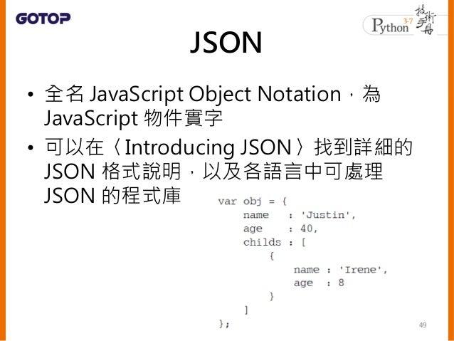• 在 Python 中可以使用 dict 與 list 等來 模仿: 50