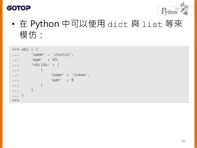 """• 在 JSON 的物件格式之中: – 名稱必須用 """""""" 雙引號包括。 – 值可以是 """""""" 雙引號包括的字串,或者是數字、 true、false、null、JavaScript 陣列(相 當於Python 的 list)或子 JSON 格式 51"""