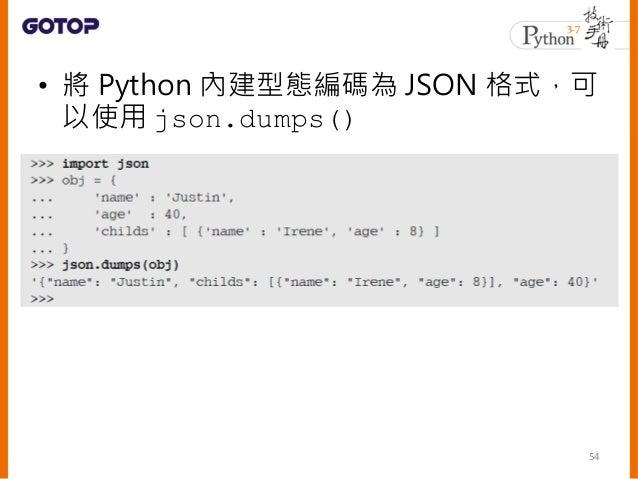 • indent 參數可指定數字,這會為JSON 格 式加上指定的空白數量進行縮排: 55