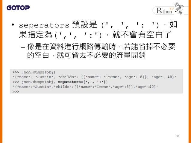 • 如果呼叫 json.dump() 時指定了非內建 型態,預設是會引發 TypeError: 57