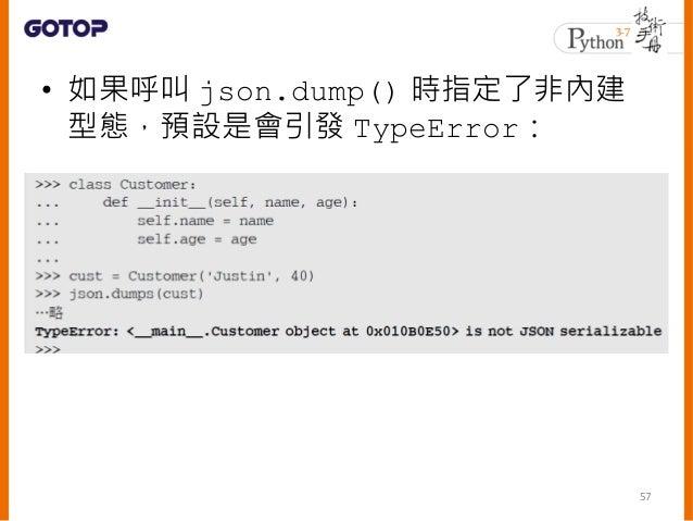 • 可以指定一個轉換函式給 default 參數, 轉換函式必須傳回 Python 內建型態,以進 行 JSON 編碼: 58