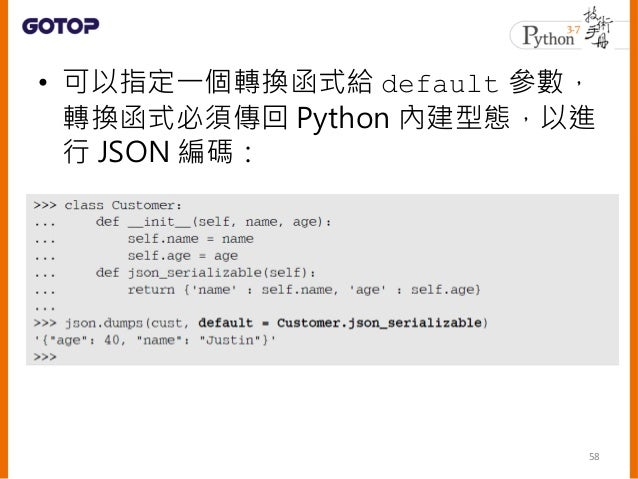 • 若要將物件編碼為 JSON 並寫至檔案: • 要將 JSON 格式解碼為內建型態物件: 59