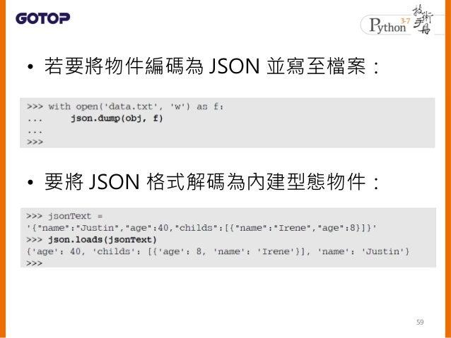 • 可以在使用 json.loads() 時,指定一個 函式給 object_hook: 60