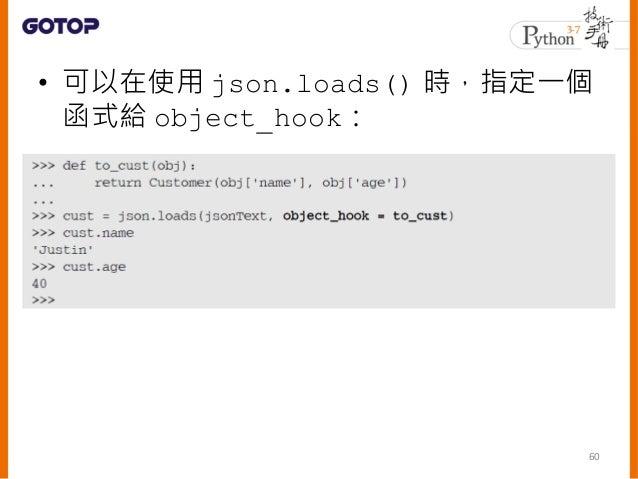 • 若要從檔案中讀取 JSON 並解碼: 61