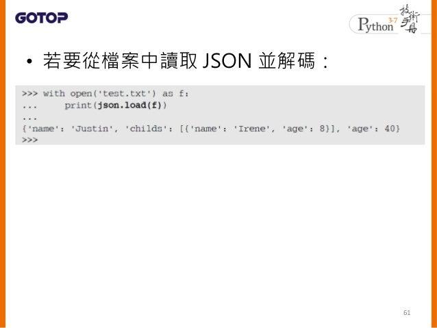 XML • 在處理XML 時,Python 提供了幾個模組: – xml.dom – xml.sax – xml.etree 62