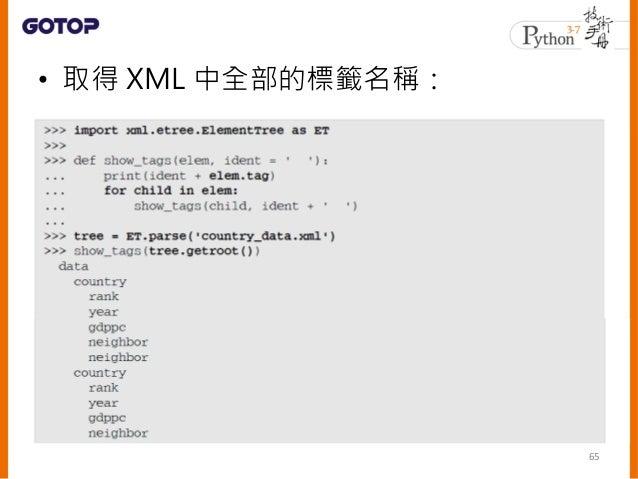 • 可以使用 fromstring() 來剖析 XML 字 串,這會直接傳回一個 Element 實例,代 表著XML 字串的根節點 66