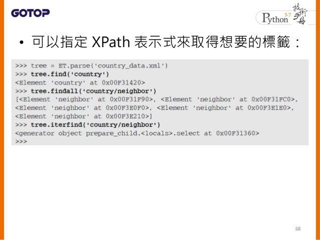 • 想要直接取得 XML 字串的 bytes 資料, 可以使用 tostring(): 69