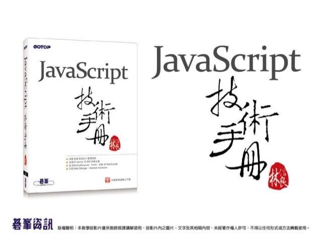 10.進入瀏覽器 • 學習目標 – script標籤基本特性 – 認識async與defer – 初探同源策略與CORS – 認識ES6前的模組管理 – 使用ECMAScript模組 2
