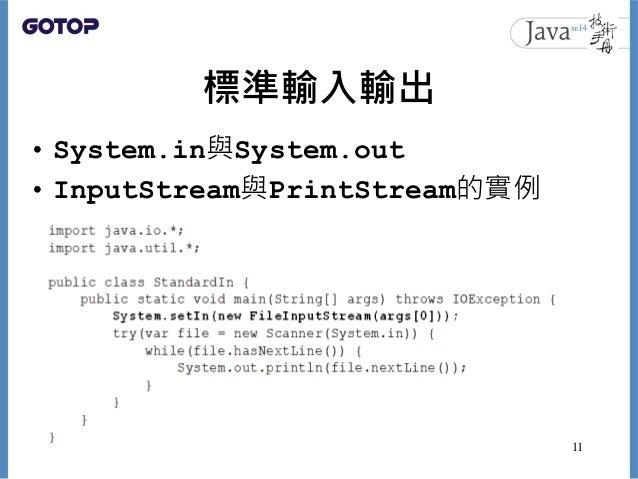 標準輸入輸出 • System.in與System.out • InputStream與PrintStream的實例 11