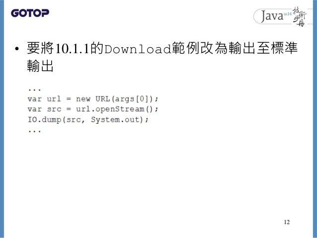 • 要將10.1.1的Download範例改為輸出至標準 輸出 12