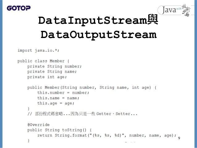 DataInputStream與 DataOutputStream 19