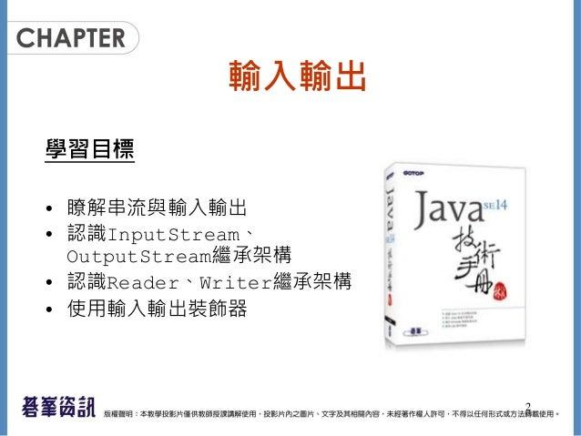 輸入輸出 學習目標 • 瞭解串流與輸入輸出 • 認識InputStream、 OutputStream繼承架構 • 認識Reader、Writer繼承架構 • 使用輸入輸出裝飾器 2