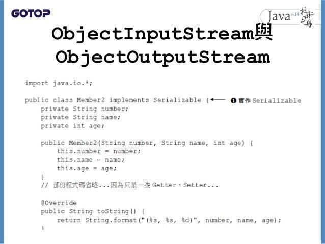 ObjectInputStream與 ObjectOutputStream 22