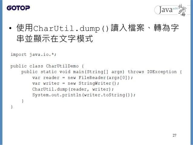 • 使用CharUtil.dump()讀入檔案、轉為字 串並顯示在文字模式 27