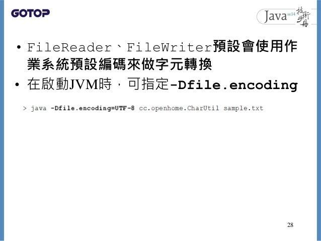 • FileReader、FileWriter預設會使用作 業系統預設編碼來做字元轉換 • 在啟動JVM時,可指定-Dfile.encoding 28