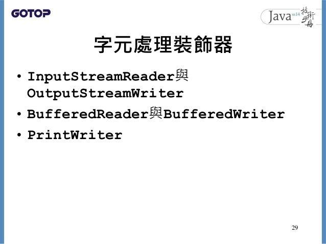 字元處理裝飾器 • InputStreamReader與 OutputStreamWriter • BufferedReader與BufferedWriter • PrintWriter 29