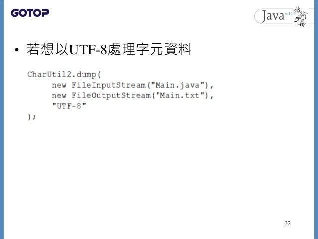 • 若想以UTF-8處理字元資料 32