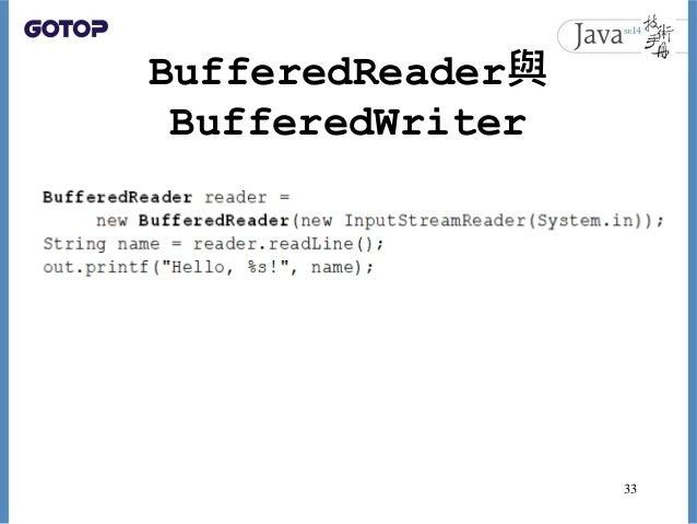 BufferedReader與 BufferedWriter 33