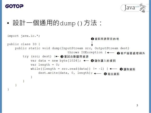 • 設計一個通用的dump()方法: 5
