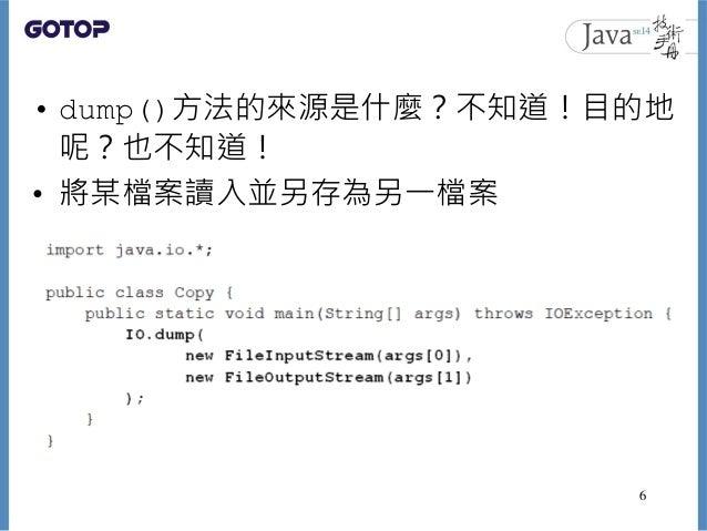 • dump()方法的來源是什麼?不知道!目的地 呢?也不知道! • 將某檔案讀入並另存為另一檔案 6